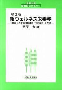 「日本人の食事摂取基準(2010年版)」準拠[第3版]新ウェルネス栄養学
