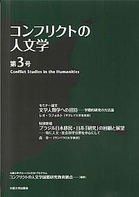 コンフリクトの人文学 第3号