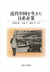 近代中国を生きた日系企業