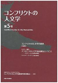 コンフリクトの人文学 第5号