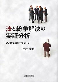 法と経済学のアプローチ法と紛争解決の実証分析