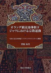 ジャワ語写本にみる19世紀インドネシアのイスラーム潮流オランダ植民地体制下ジャワにおける宗教活動