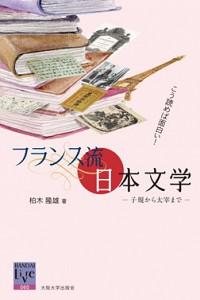 子規から太宰までこう読めば面白い!フランス流日本文学