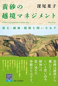 黄土・植林・援助を問いなおす黄砂の越境マネジメント