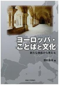 新たな視座から考えるヨーロッパ・ことばと文化