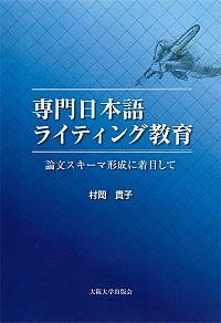 論文スキーマ形成に着目して専門日本語ライティング教育