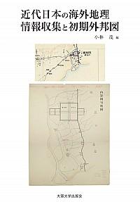 近代日本の海外地理情報収集と初期外邦図