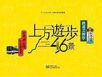 アートエリアB1 5周年記念記録集 上方遊歩46景
