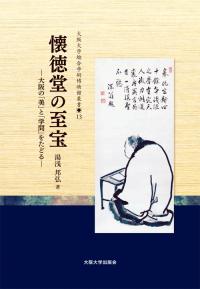 大阪の「美」と「学問」をたどる懐徳堂の至宝