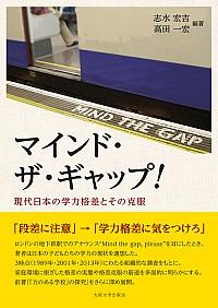 ―現代日本の学力格差とその克服―マインド・ザ・ギャップ!
