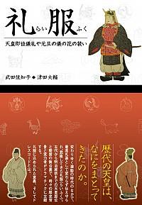 天皇即位儀礼や元旦の儀の花の装い礼服