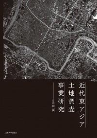 近代東アジア土地調査事業研究