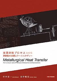 from a lecture note of Professors Brimacombe and Samarasekera 高温材料プロセスにおける熱移動の基礎とケーススタディー Metallurgical Heat Transfer