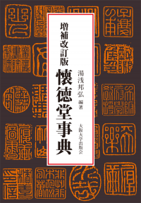 増補改訂版 懐徳堂事典