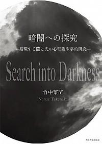 循環する闇と光の心理臨床学的研究暗闇への探究