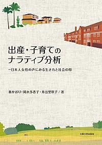 日本人女性の声にみる生き方と社会の形出産・子育てのナラティブ分析