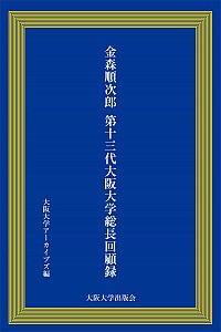 金森順次郎  第十三代大阪大学総長回顧録