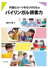 外国にルーツをもつ子どものバイリンガル読書力