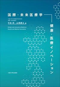 健康・医療イノベーション国際・未来医療学