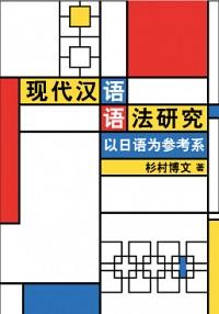 现代汉语语法研究:以日语为参考系 (現代中国語文法研究―中日対照の視点から)