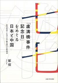 政治的語りに見る日中戦争像の比較研究「盧溝橋事件記念日」をめぐる日本と中国