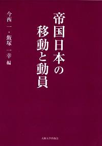 帝国日本の移動と動員
