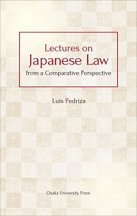 Lectures on Japanese Law from a Comparative Perspective(邦題:比較的観点からの日本法講義)