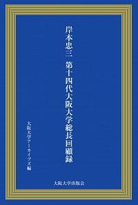 岸本忠三第14代大阪大学総長回顧録