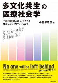 中国帰国者の語りから考える日本のマイノリティ・ヘルス多文化共生の医療社会学