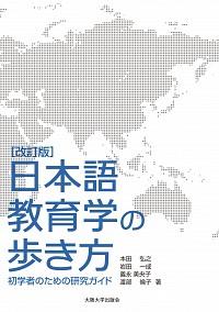 初学者のための研究ガイド[改訂版]日本語教育学の歩き方