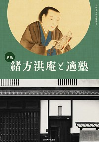 新版 緒方洪庵と適塾