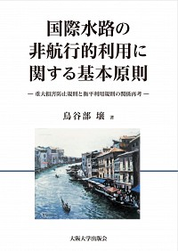 重大損害防止規則と衡平利用規則の関係再考国際水路の非航行的利用に関する基本原則