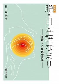 英語(+α)実践音声学[新装版]脱・日本語なまり