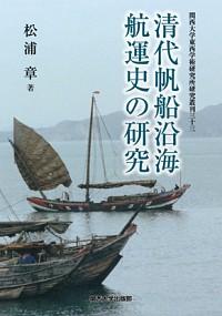 清代帆船沿海航運史の研究