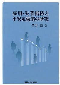 雇用・失業指標と不安定就業の研究