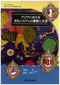 アジアにおける経済・法・文化の展開と交流5アジアにおける文化システムの展開と交流