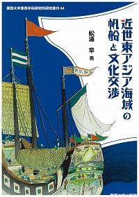 近世東アジア海域の帆船と文化交渉