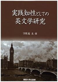 実践知性としての英文学研究