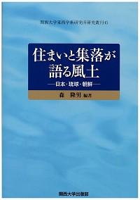 日本・琉球・朝鮮住まいと集落が語る風土