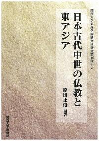 日本古代中世の仏教と東アジア