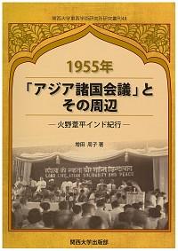 火野葦平インド紀行1955年「アジア諸国会議」とその周辺