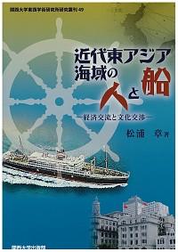 経済交流と文化交渉近代東アジア海域の人と船