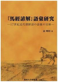 17世紀近代朝鮮語の語彙の宝庫『馬經諺解』語彙研究