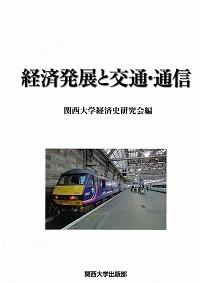 経済発展と交通・通信