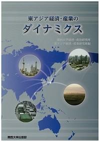 東アジア経済・産業のダイナミクス