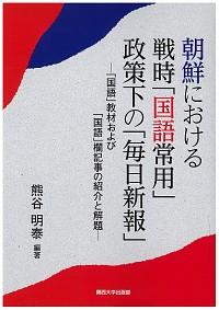 「国語」教材および「国語」欄記事の紹介と外題朝鮮における戦時「国語常用」政策下の「毎日新報」