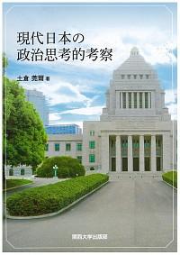 現代日本の政治思考的考察