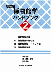 新課程 博物館学ハンドブック 2