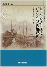 中国式帆船のアーカイヴズ日本台湾統治時代のジャンク型帆船資料