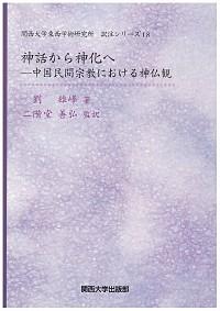 中国民間宗教における神仏観神話から神化へ